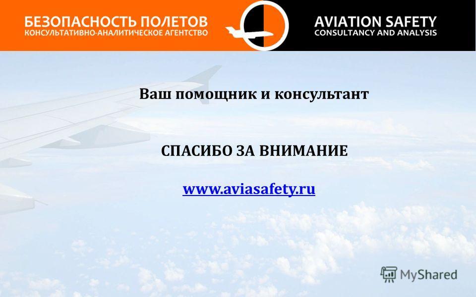 Ваш помощник и консультант СПАСИБО ЗА ВНИМАНИЕ www.aviasafety.ru