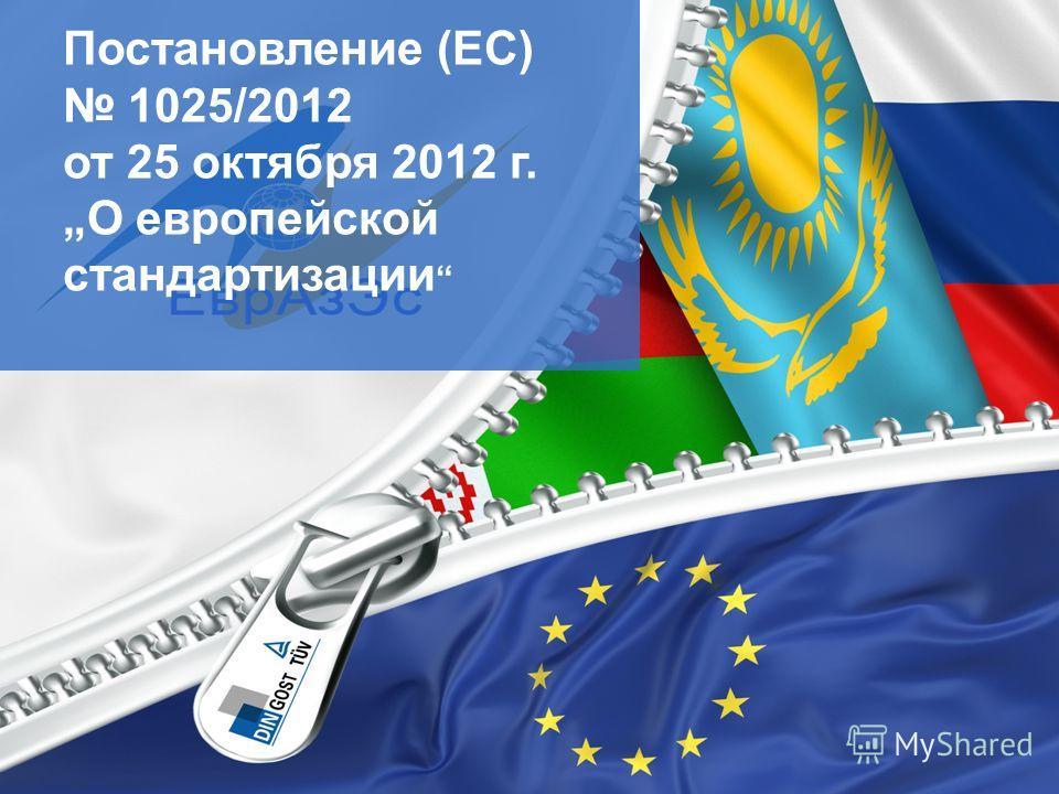 Постановление (ЕС) 1025/2012 от 25 октября 2012 г. О европейской стандартизации