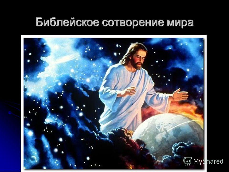Библейское сотворение мира