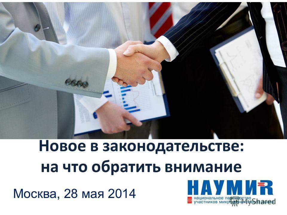 Новое в законодательстве: на что обратить внимание Москва, 28 мая 2014