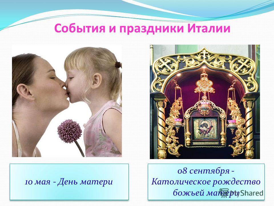 События и праздники Италии 08 сентября - Католическое рождество божьей матери 10 мая - День матери