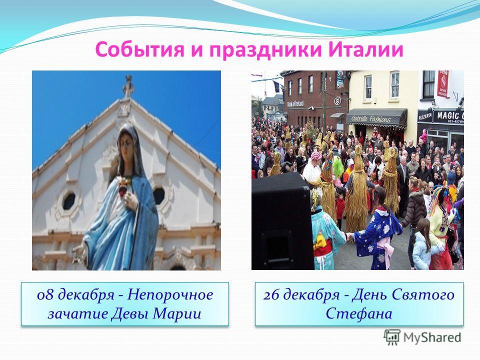 Сера События и праздники Италии 08 декабря - Непорочное зачатие Девы Марии 26 декабря - День Святого Стефана