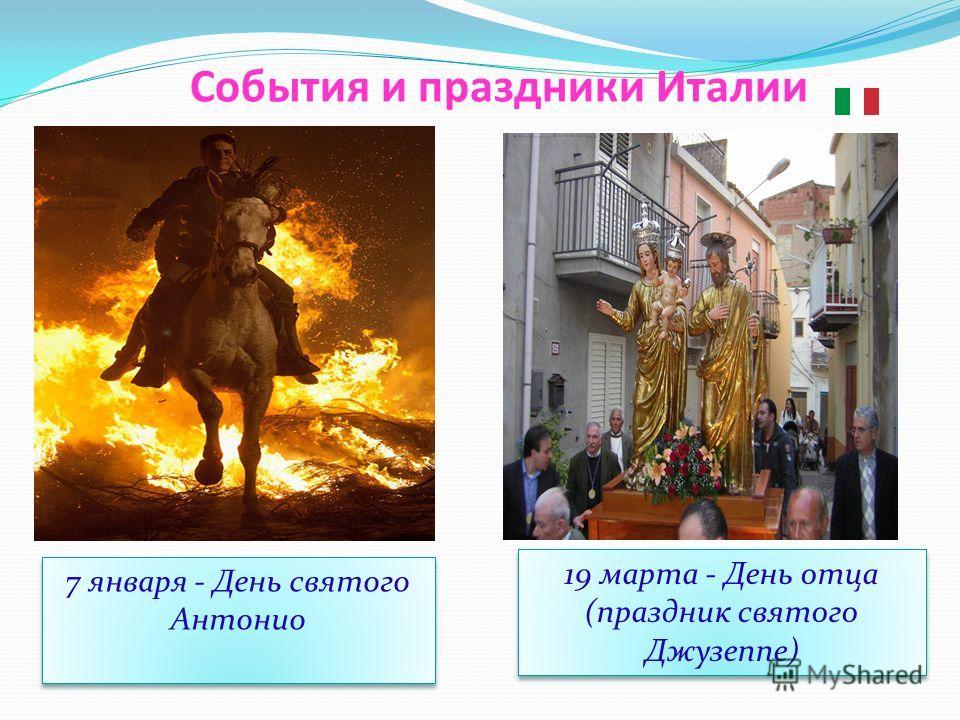События и праздники Италии 7 января - День святого Антонио 19 марта - День отца (праздник святого Джузеппе)
