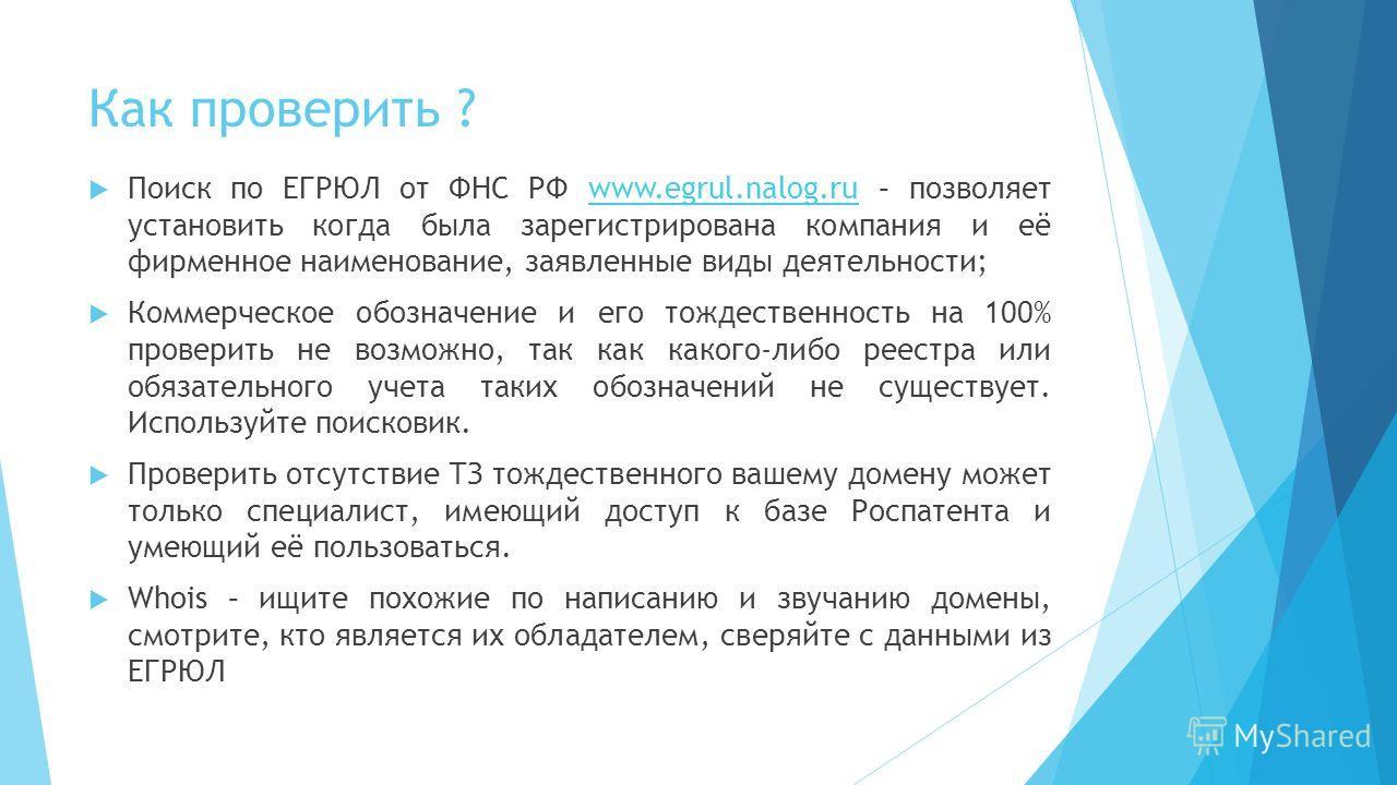 Как проверить ? Поиск по ЕГРЮЛ от ФНС РФ www.egrul.nalog.ru – позволяет установить когда была зарегистрирована компания и её фирменное наименование, заявленные виды деятельности;www.egrul.nalog.ru Коммерческое обозначение и его тождественность на 100