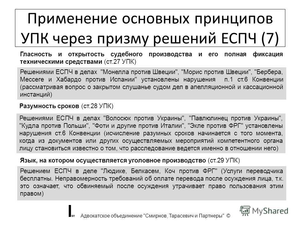 Применение основных принципов УПК через призму решений ЕСПЧ (7) Адвокатское объединение