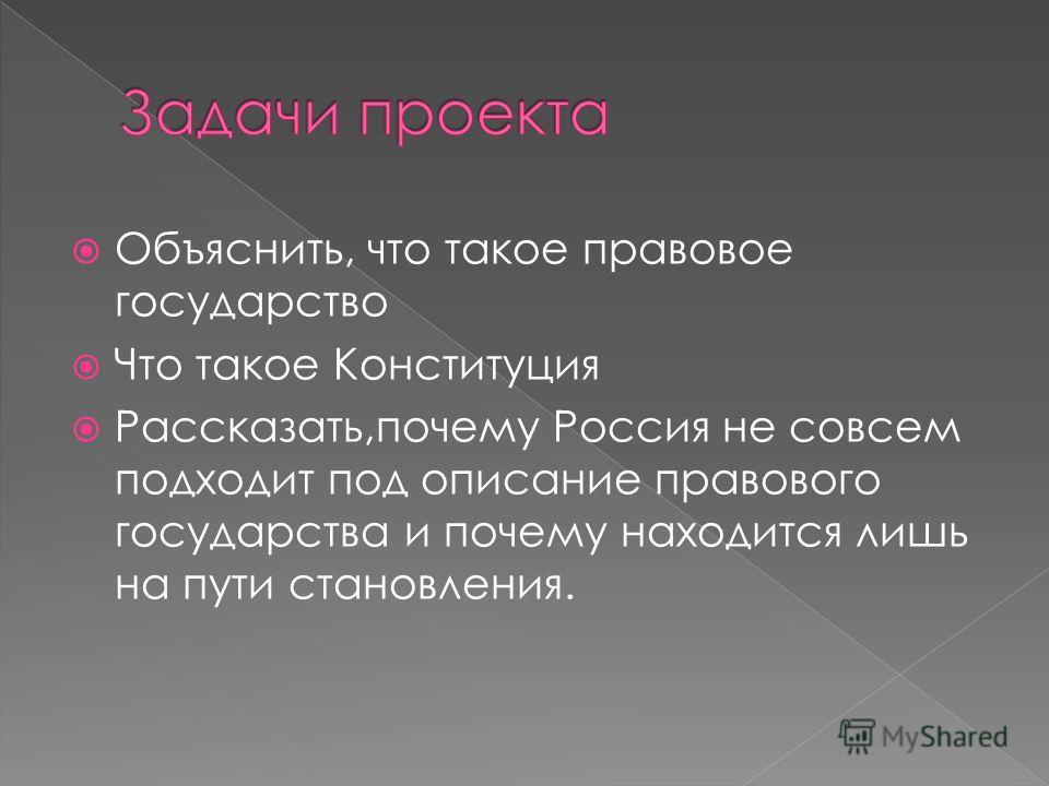 Объяснить, что такое правовое государство Что такое Конституция Рассказать,почему Россия не совсем подходит под описание правового государства и почему находится лишь на пути становления.