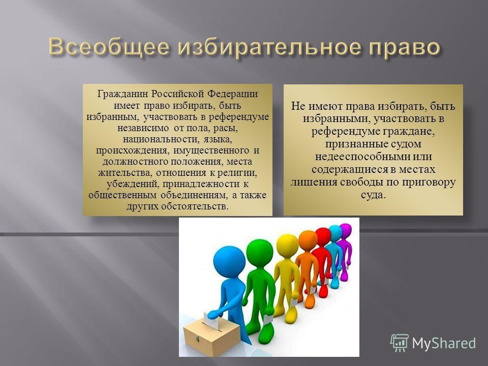 Гражданин Российской Федерации имеет право избирать, быть избранным, участвовать в референдуме независимо от пола, расы, национальности, языка, происхождения, имущественного и должностного положения, места жительства, отношения к религии, убеждений,