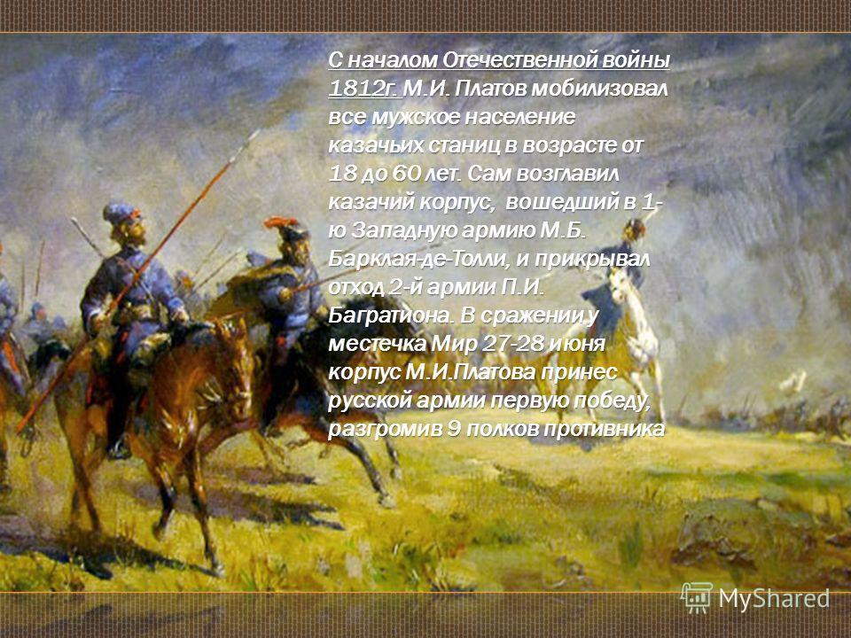 При императоре Павле Платов сначала был сослан в Кострому - по подозрению в неблагонадёжности, а затем и вовсе оказался в Петропавловской крепости. Однако, будучи оправдан Сенатским судом, удостоился командорского креста Мальтийского ордена, а чуть п