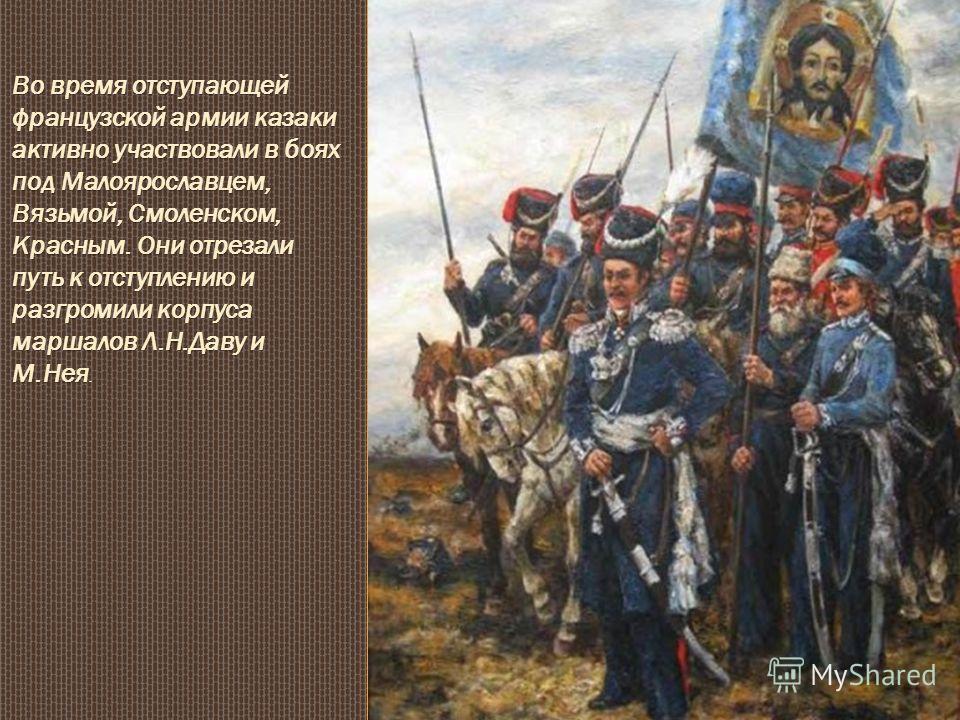 На знаменитом Совете в Филях 1 сентября 1812 г. Платов выступал за то, чтобы дать Наполеону ещё одно решительное сражение, но М.И.Кутузов принял решение оставить столицу. На знаменитом Совете в Филях 1 сентября 1812 г. Платов выступал за то, чтобы да