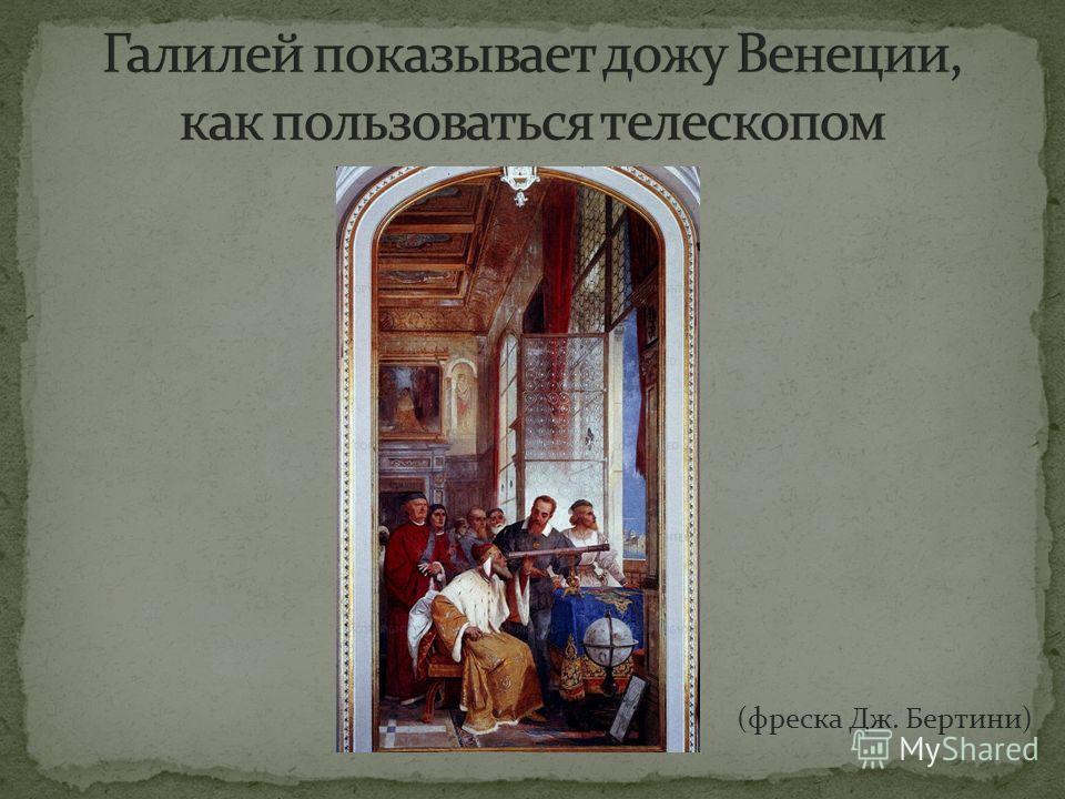 (фреска Дж. Бертини)