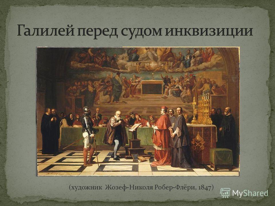 (художник Жозеф-Николя Робер-Флёри, 1847)