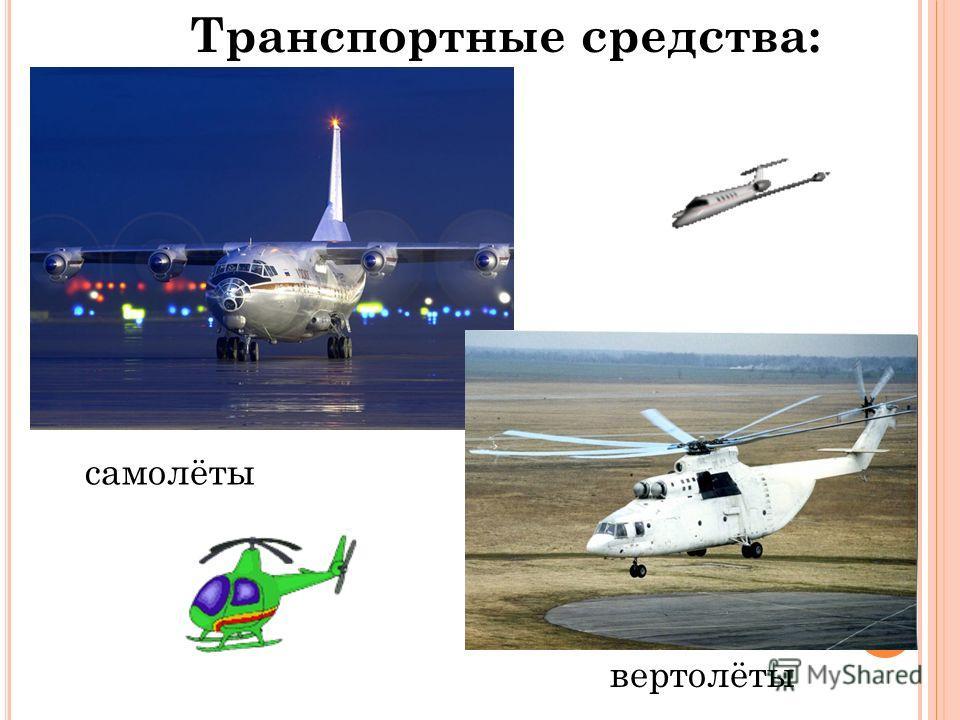 Транспортные средства: самолёты вертолёты