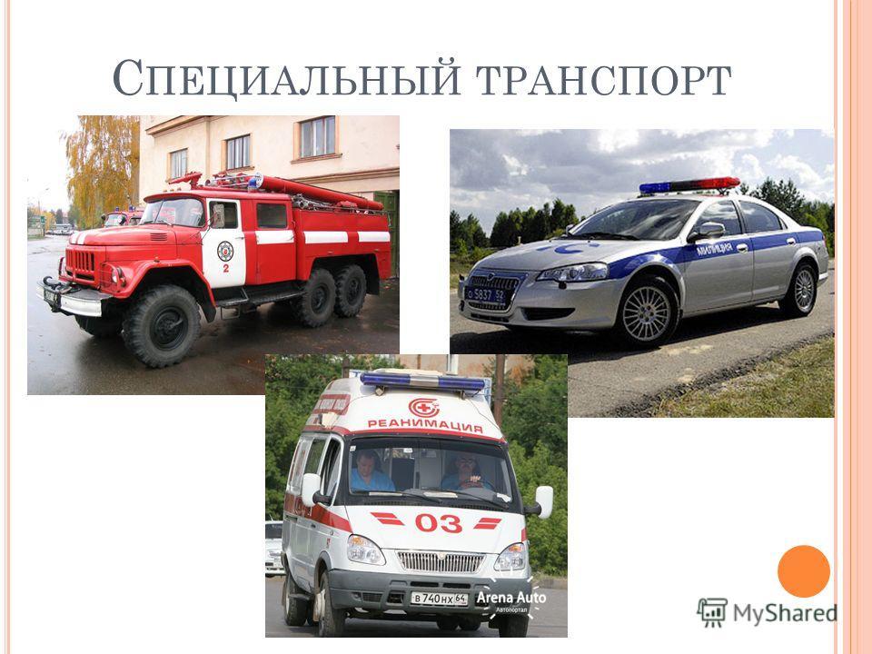 С ПЕЦИАЛЬНЫЙ ТРАНСПОРТ