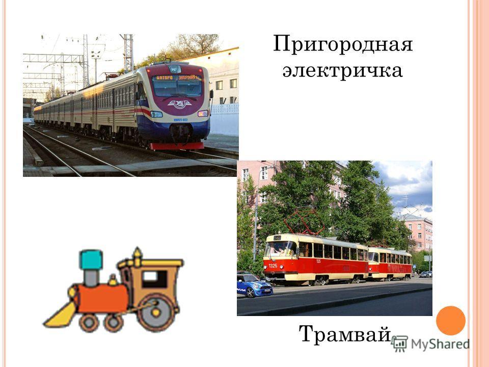 Пригородная электричка Трамвай