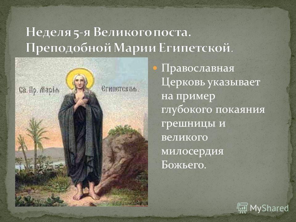 Православная Церковь указывает на пример глубокого покаяния грешницы и великого милосердия Божьего.