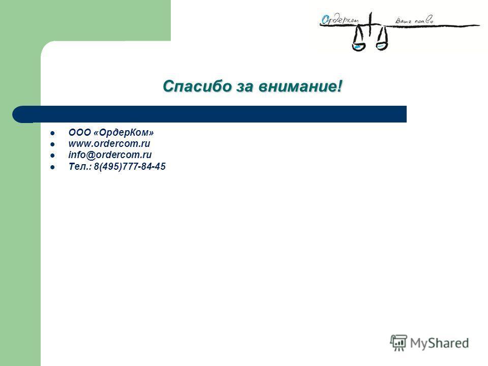 Спасибо за внимание! ООО «Ордер Ком» www.ordercom.ru info@ordercom.ru Тел.: 8(495)777-84-45