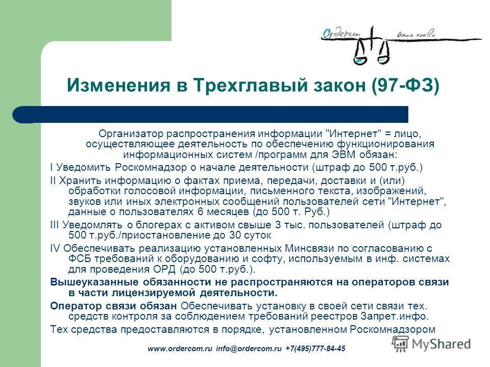 Изменения в Трехглавый закон (97-ФЗ) Организатор распространения информации