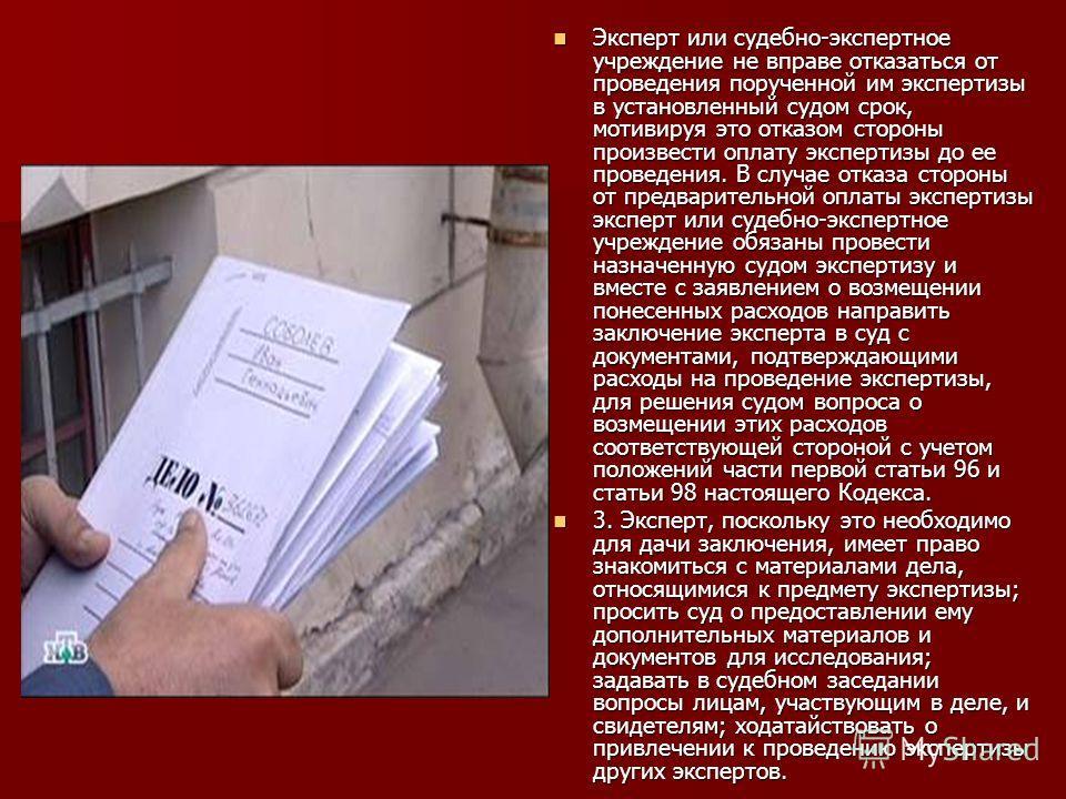 гражданский кодекс знакомиться с материалами дела