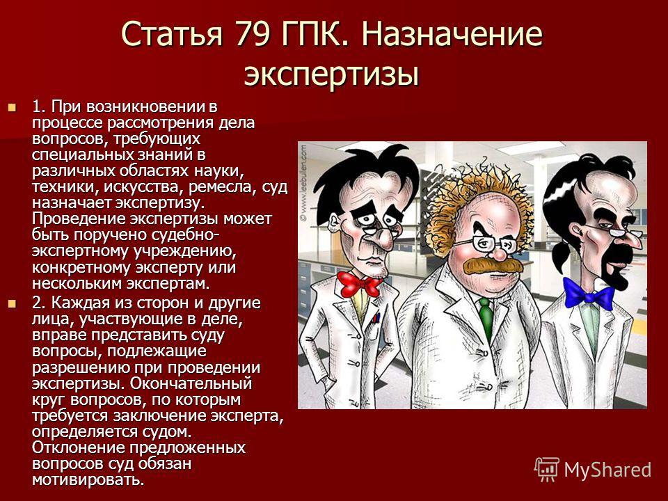 Ст 79 ГПК РФ с Комментариями