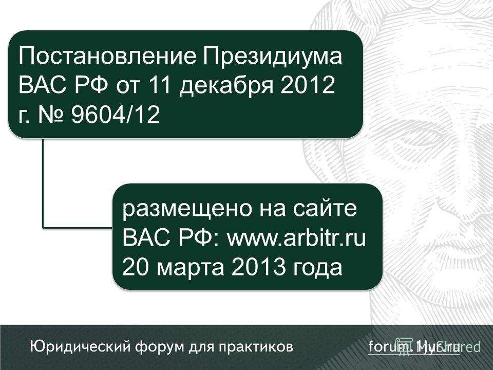 размещено на сайте ВАС РФ: www.arbitr.ru 20 марта 2013 года размещено на сайте ВАС РФ: www.arbitr.ru 20 марта 2013 года Постановление Президиума ВАС РФ от 11 декабря 2012 г. 9604/12