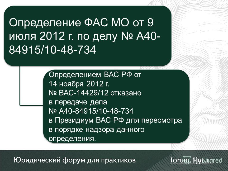 Определением ВАС РФ от 14 ноября 2012 г. ВАС-14429/12 отказано в передаче дела А40-84915/10-48-734 в Президиум ВАС РФ для пересмотра в порядке надзора данного определения. Определением ВАС РФ от 14 ноября 2012 г. ВАС-14429/12 отказано в передаче дела