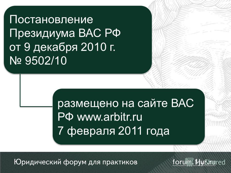 размещено на сайте ВАС РФ www.arbitr.ru 7 февраля 2011 года размещено на сайте ВАС РФ www.arbitr.ru 7 февраля 2011 года Постановление Президиума ВАС РФ от 9 декабря 2010 г. 9502/10 Постановление Президиума ВАС РФ от 9 декабря 2010 г. 9502/10
