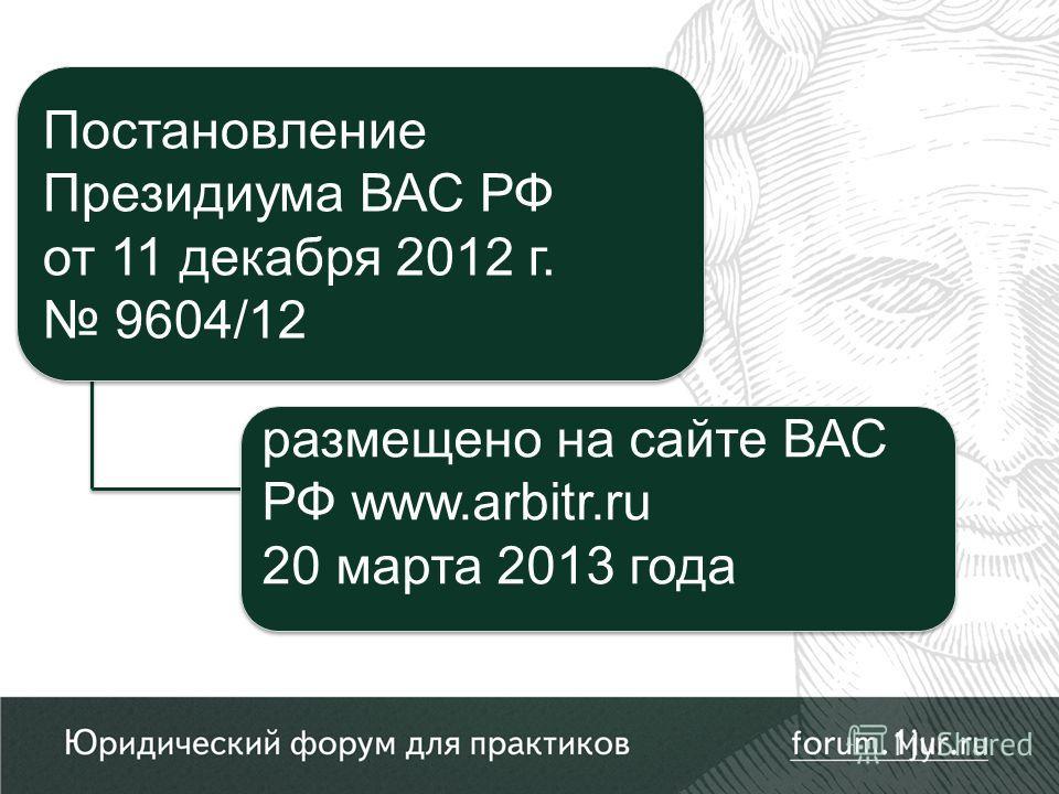 размещено на сайте ВАС РФ www.arbitr.ru 20 марта 2013 года размещено на сайте ВАС РФ www.arbitr.ru 20 марта 2013 года Постановление Президиума ВАС РФ от 11 декабря 2012 г. 9604/12 Постановление Президиума ВАС РФ от 11 декабря 2012 г. 9604/12