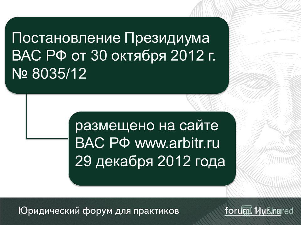 размещено на сайте ВАС РФ www.arbitr.ru 29 декабря 2012 года размещено на сайте ВАС РФ www.arbitr.ru 29 декабря 2012 года Постановление Президиума ВАС РФ от 30 октября 2012 г. 8035/12