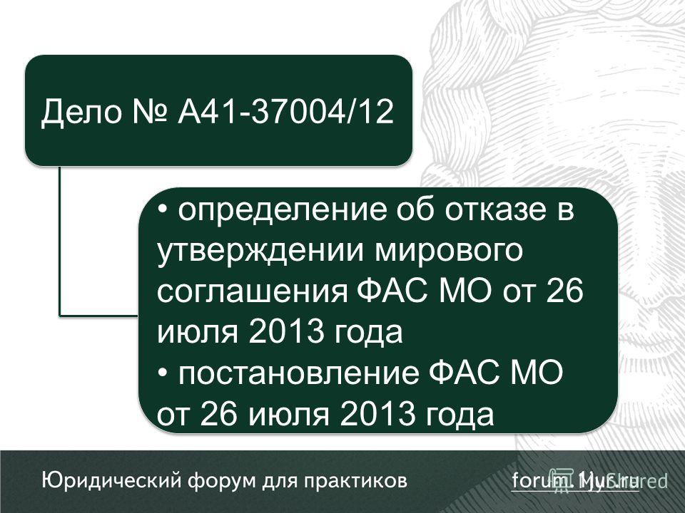 определение об отказе в утверждении мирового соглашения ФАС МО от 26 июля 2013 года постановление ФАС МО от 26 июля 2013 года определение об отказе в утверждении мирового соглашения ФАС МО от 26 июля 2013 года постановление ФАС МО от 26 июля 2013 год