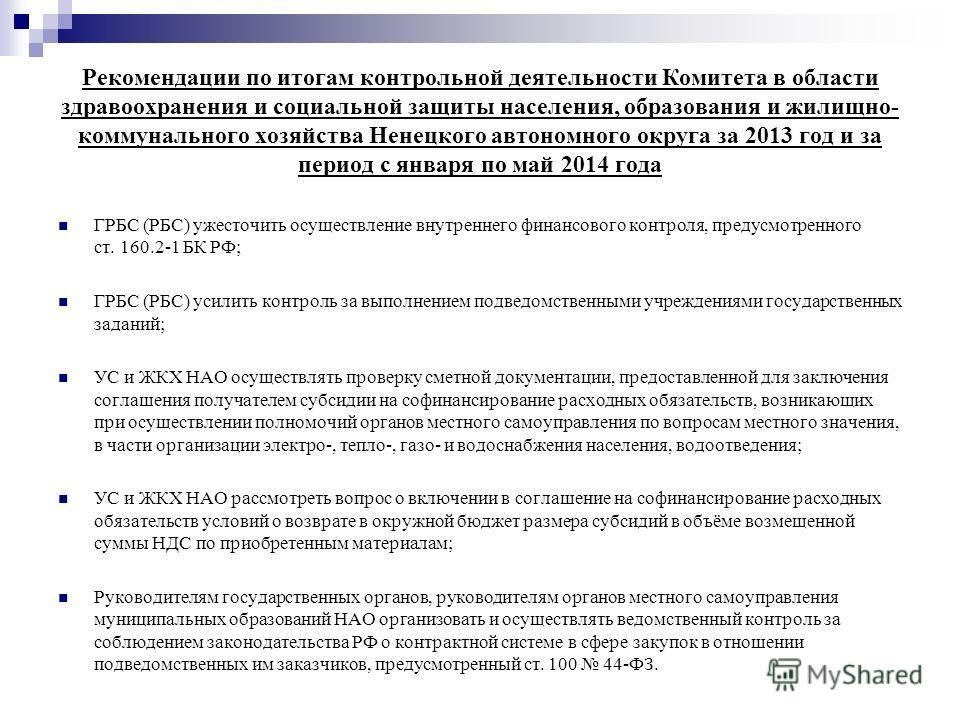Рекомендации по итогам контрольной деятельности Комитета в области здравоохранения и социальной защиты населения, образования и жилищно- коммунального хозяйства Ненецкого автономного округа за 2013 год и за период с января по май 2014 года ГРБС (РБС)