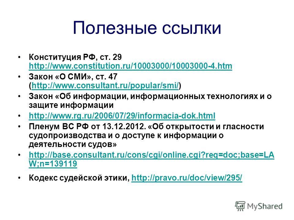 Полезные ссылки Конституция РФ, ст. 29 http://www.constitution.ru/10003000/10003000-4. htm http://www.constitution.ru/10003000/10003000-4. htm Закон «О СМИ», ст. 47 (http://www.consultant.ru/popular/smi/)http://www.consultant.ru/popular/smi/ Закон «О