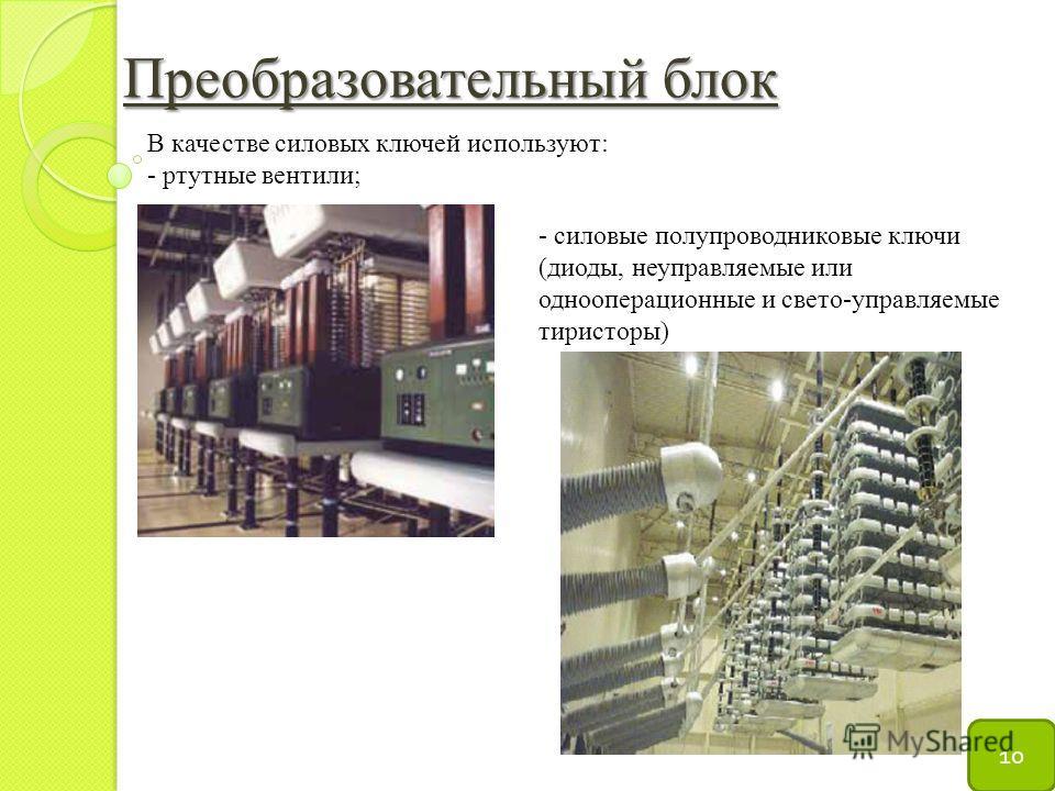 Преобразовательный блок 10 В качестве силовых ключей используют: - ртутные вентили; - силовые полупроводниковые ключи (диоды, неуправляемые или однооперационные и свето-управляемые тиристоры)