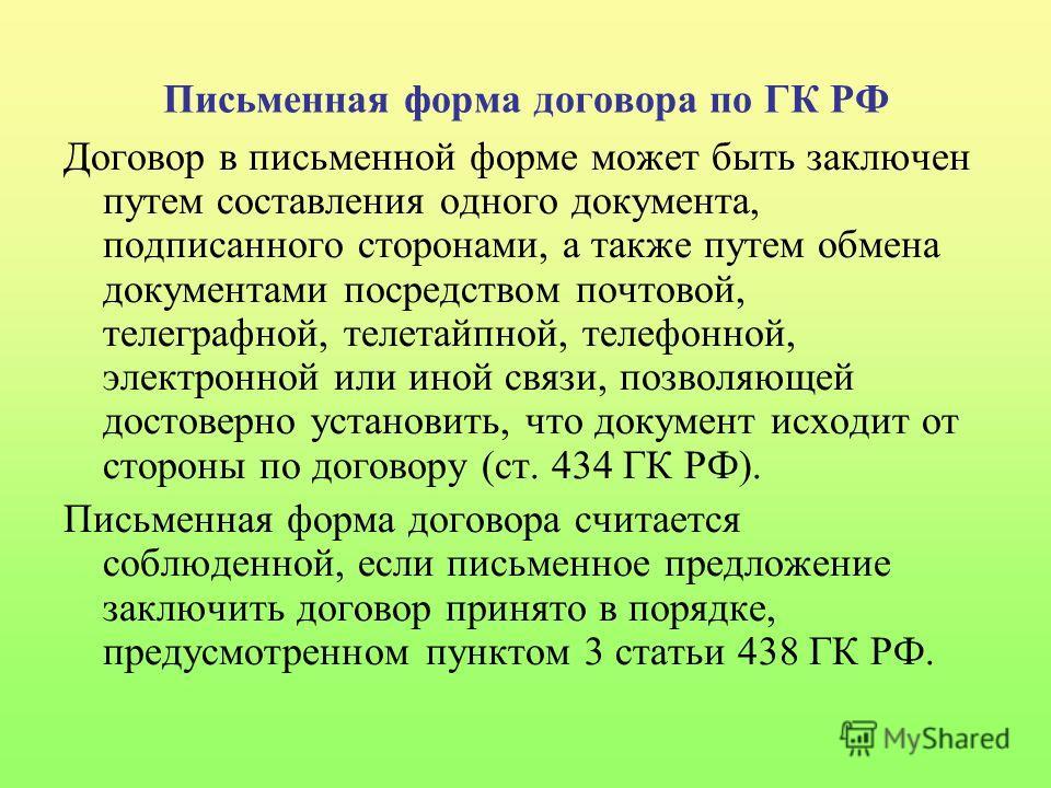 Письменная форма договора по ГК РФ Договор в письменной форме может быть заключен путем составления одного документа, подписанного сторонами, а также путем обмена документами посредством почтовой, телеграфной, телетайпной, телефонной, электронной или