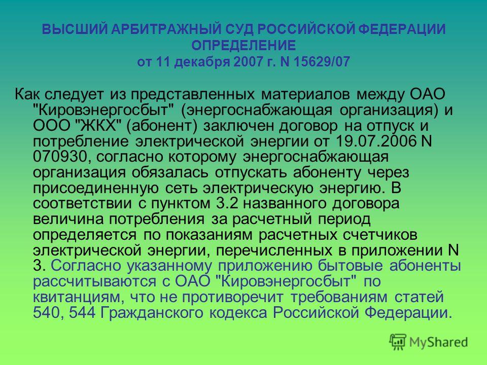 ВЫСШИЙ АРБИТРАЖНЫЙ СУД РОССИЙСКОЙ ФЕДЕРАЦИИ ОПРЕДЕЛЕНИЕ от 11 декабря 2007 г. N 15629/07 Как следует из представленных материалов между ОАО