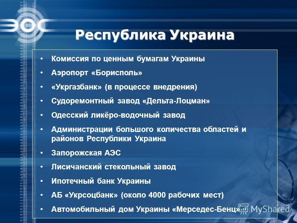 Республика Украина Комиссия по ценным бумагам Украины Аэропорт «Борисполь» «Укргазбанк» (в процессе внедрения) Судоремонтный завод «Дельта-Лоцман» Одесский ликёро-водочный завод Администрации большого количества областей и районов Республики Украина