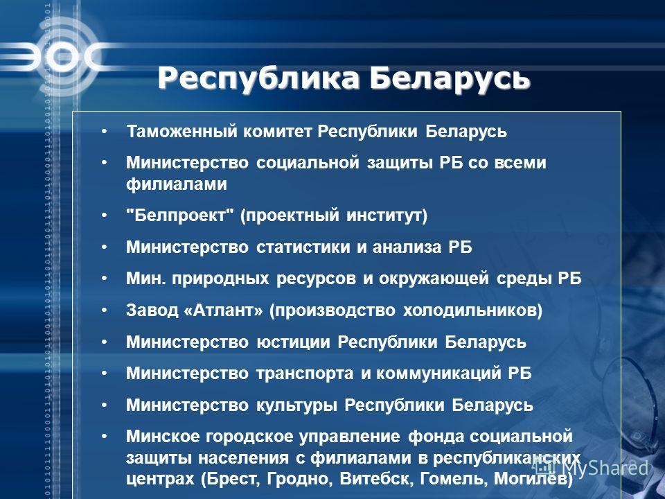 Республика Беларусь Таможенный комитет Республики Беларусь Министерство социальной защиты РБ со всеми филиалами