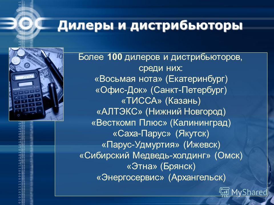 Дилеры и дистрибьюторы Более 100 дилеров и дистрибьюторов, среди них: «Восьмая нота» (Екатеринбург) «Офис-Док» (Санкт-Петербург) «ТИССА» (Казань) «АЛТЭКС» (Нижний Новгород) «Весткомп Плюс» (Калининград) «Саха-Парус» (Якутск) «Парус-Удмуртия» (Ижевск)