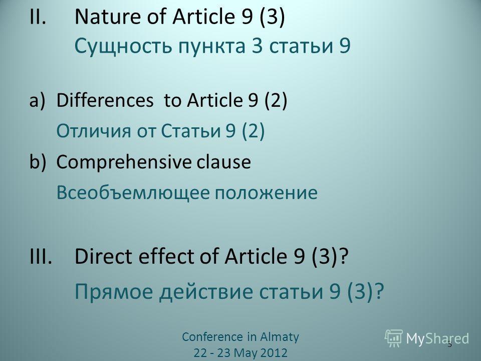 II. Nature of Article 9 (3) Сущность пункта 3 статьи 9 a)Differences to Article 9 (2) Отличия от Статьи 9 (2) b)Comprehensive clause Всеобъемлющее положение III.Direct effect of Article 9 (3)? Прямое действие статьи 9 (3)? Conference in Almaty 22 - 2