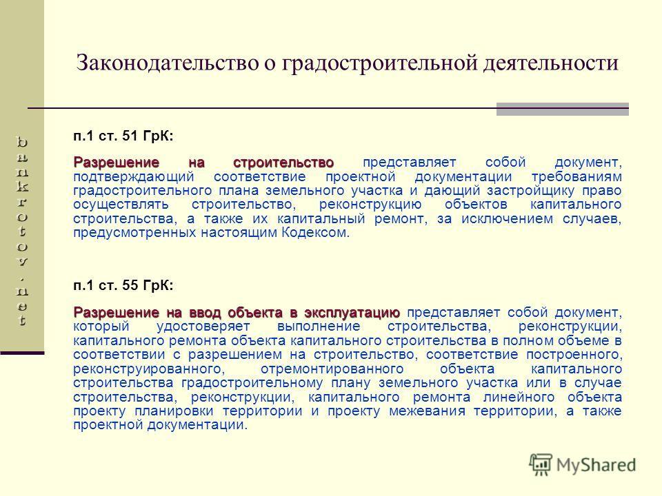 Законодательство о градостроительной деятельности п.1 ст. 51 ГрК: Разрешение на строительство Разрешение на строительство представляет собой документ, подтверждающий соответствие проектной документации требованиям градостроительного плана земельного