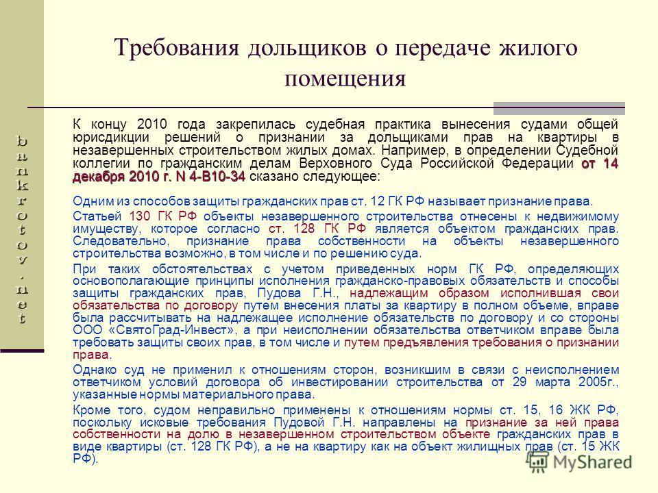 решение суда о признании права собственности на незавершенное строительство Такова
