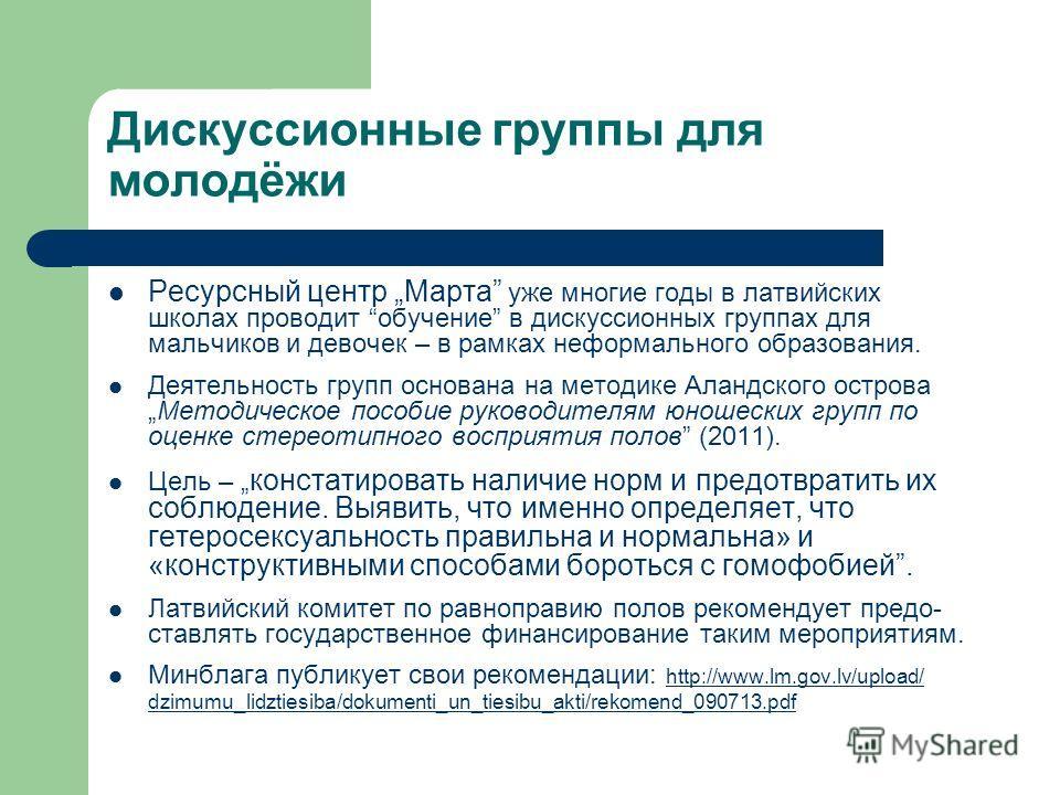 Дискуссионные группы для молодёжи Ресурсный центр Maртa уже многие годы в латвийских школах проводит обучение в дискуссионных группах для мальчиков и девочек – в рамках неформального образования. Деятельность групп основана на методике Аландского ост