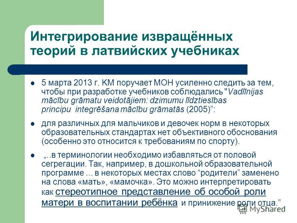 Интегрирование извращённых теорий в латвийских учебниках 5 марта 2013 г. KМ поручает МОН усиленно следить за тем, чтобы при разработке учебников соблюдались