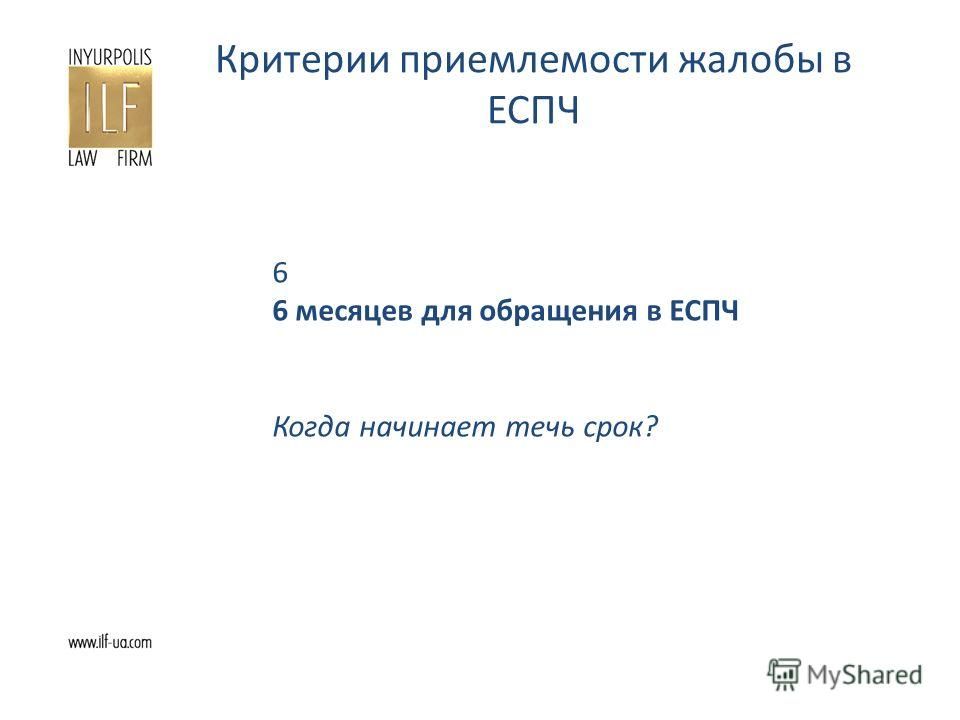Критерии приемлемости жалобы в ЕСПЧ 6 6 месяцев для обращения в ЕСПЧ Когда начинает течь срок?