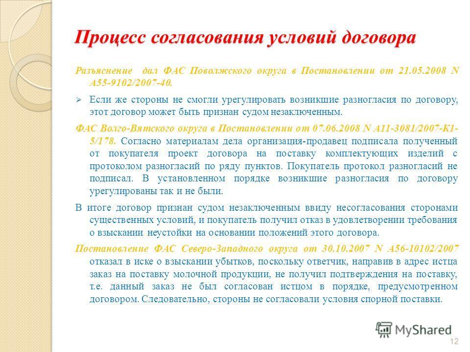 Процесс согласования условий договора Разъяснение дал ФАС Поволжского округа в Постановлении от 21.05.2008 N А55-9102/2007-40. Если же стороны не смогли урегулировать возникшие разногласия по договору, этот договор может быть признан судом незаключен