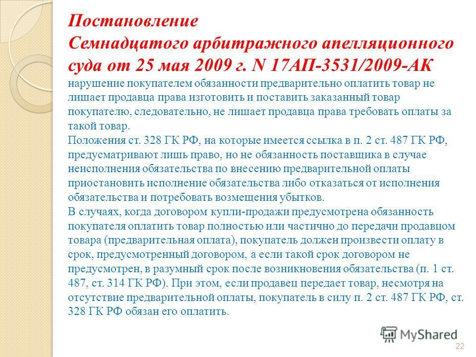 Постановление Семнадцатого арбитражного апелляционного суда от 25 мая 2009 г. N 17АП-3531/2009-АК нарушение покупателем обязанности предварительно оплатить товар не лишает продавца права изготовить и поставить заказанный товар покупателю, следователь