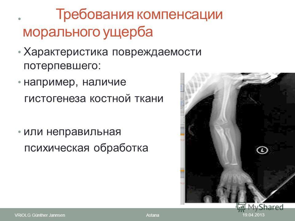 VRiOLG Günther Jannsen Требования компенсации морального ущерба Характеристика повреждаемости потерпевшего: например, наличие гистогенеза костной ткани или неправильная психическая обработка 19.04.2013 Astana