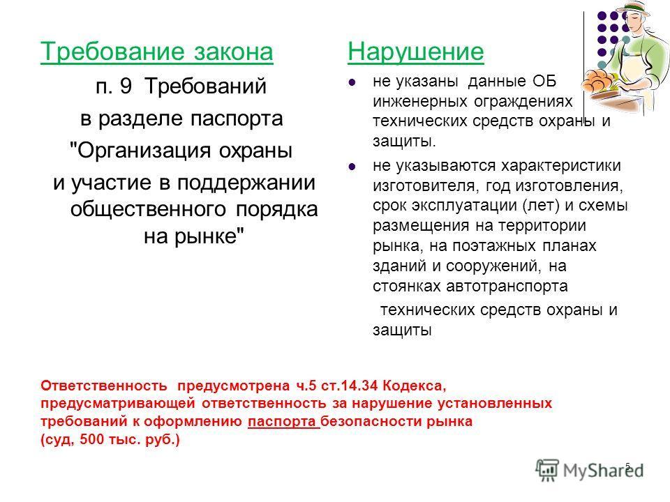 Ответственность предусмотрена ч.5 ст.14.34 Кодекса, предусматривающей ответственность за нарушение установленных требований к оформлению паспорта безопасности рынка (суд, 500 тыс. руб.) Требование закона п. 9 Требований в разделе паспорта