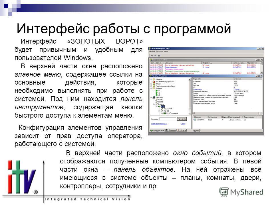 Интерфейс работы с программой Интерфейс «ЗОЛОТЫХ ВОРОТ» будет привычным и удобным для пользователей Windows. В верхней части окна расположено главное меню, содержащее ссылки на основные действия, которые необходимо выполнять при работе с системой. По