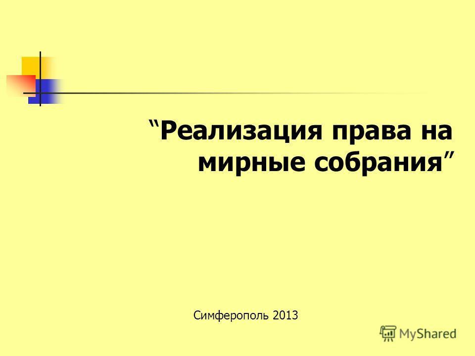 Симферополь 2013 Реализация права на мирные собрания