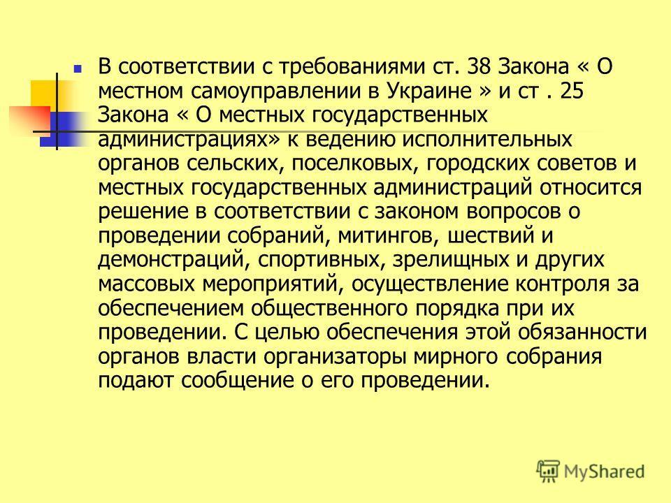 В соответствии с требованиями ст. 38 Закона « О местном самоуправлении в Украине » и ст. 25 Закона « О местных государственных администрациях» к ведению исполнительных органов сельских, поселковых, городских советов и местных государственных админист